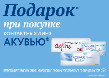 Акция Acuvue!